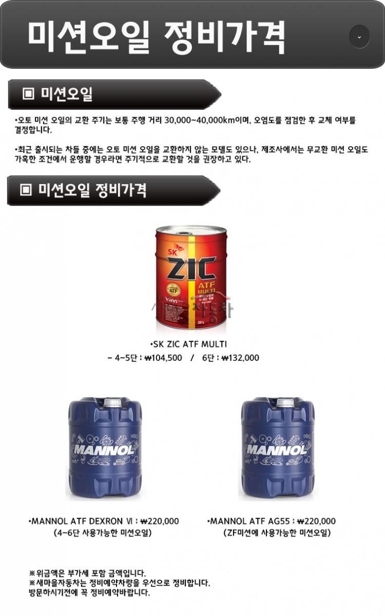 미션오일정비가격1-최종.jpg