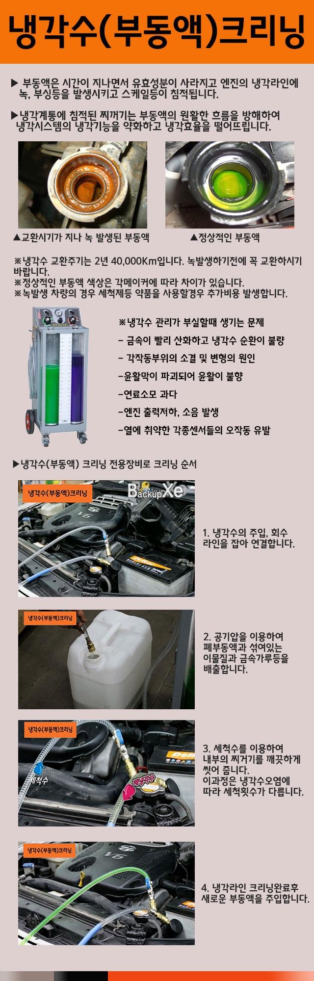 냉각수크리닝-최종.jpg